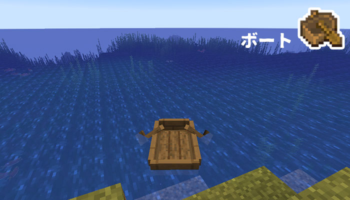 ボートで海の旅