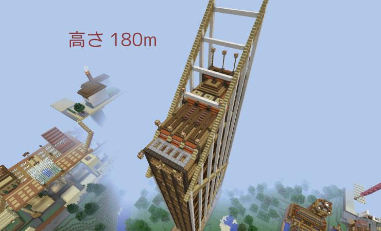 マインクラフトでモダンな高層建築を効率よく建築する方法を超