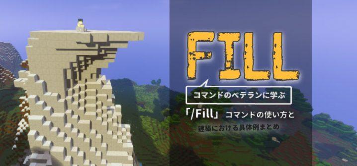 Fill-Top