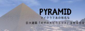 マイクラであの有名な巨大建築「ギザの大ピラミッド」を作る方法