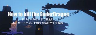サバイバルで安全にエンダードラゴンを倒す方法の全てを解説