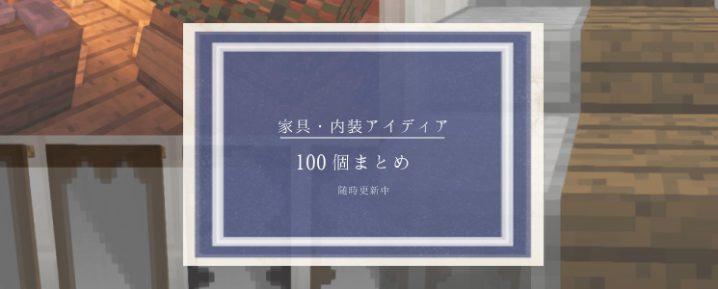 マインクラフト家具・内装100個まとめ