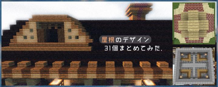 マインクラフトで屋根のデザインを31個まとめてみた【基本から