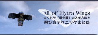 エリトラ(滑空翼)の入手方法と飛び方テクニックまとめ【マインクラフト】