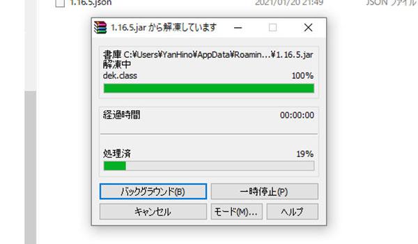 バージョンファイルを解凍