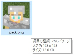 pack.pngの作成