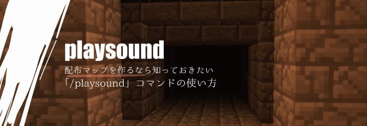 マイクラ プレイ サウンド