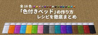 全16色「色付きベッド」の作り方、レシピを徹底まとめ【マインクラフト】