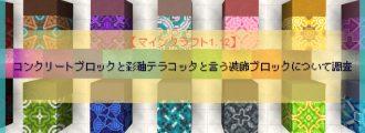 【マインクラフト1.12】コンクリートブロックと彩釉テラコッタと言う装飾ブロックについて調査