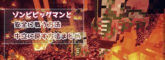 【マインクラフト】ゾンビピッグマンと安全に戦う方法、ゾンビピッグマンを中立に戻す方法まとめ