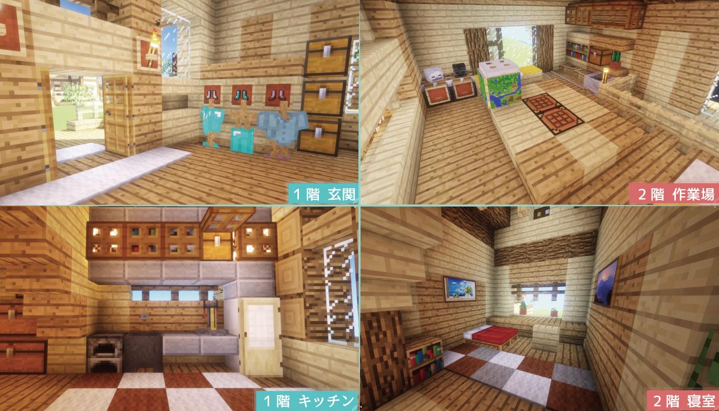 オシャレな家の内装のデザイン