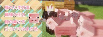 【マインクラフトPC/PE】豚の入手方法と繁殖の仕方、豚の乗り方についてのまとめ