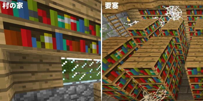 本棚が自然に生成される構造物、村の家と要塞