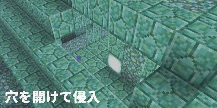 海底神殿に侵入