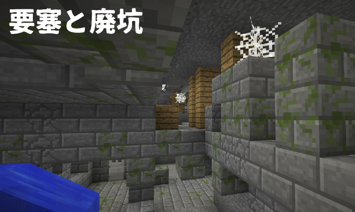 要塞とある廃坑