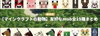 【マインクラフトの動物】友好なmob全19種まとめ