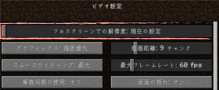 フルスクリーン時の解像度の変更