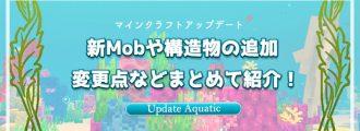 【水のアップデート】新Mobや構造物の追加、変更点などまとめて紹介!