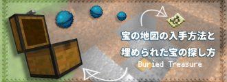 【マインクラフト】宝の地図の入手方法と埋められた宝の探し方
