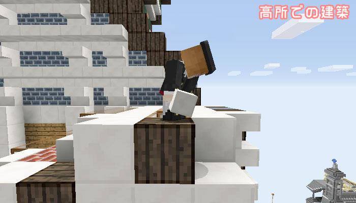 高層建築をするプレイヤー