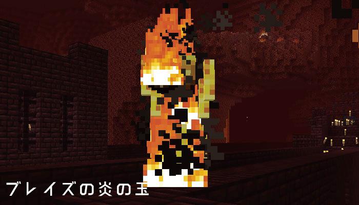 ブレイズの炎の玉