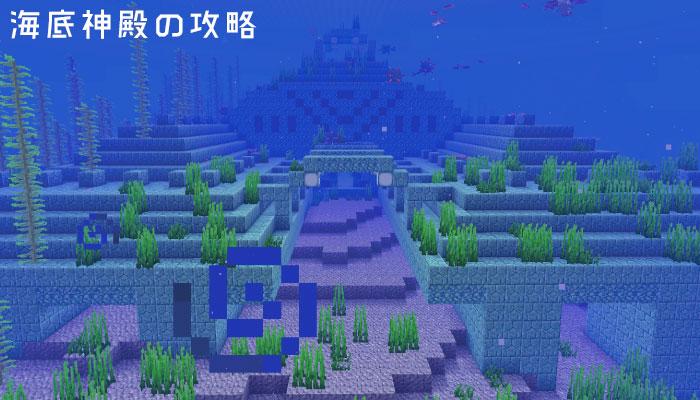 海底神殿の攻略