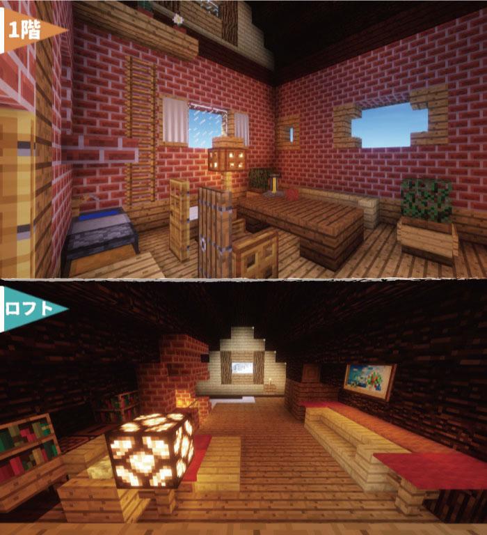 馬主の邸宅の内装が完成