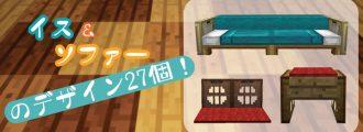 【マインクラフト】イスやソファのデザイン27個まとめ!