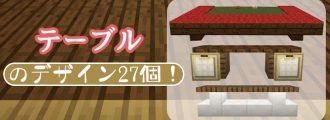 【マインクラフト】テーブル(机)のデザイン27個紹介!