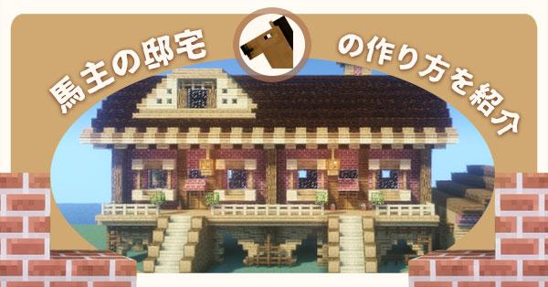 馬主の邸宅の作り方