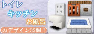【マインクラフト】キッチン・トイレ・お風呂のデザイン32個まとめ!