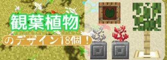 【マインクラフト】観葉植物のデザイン18個まとめ!