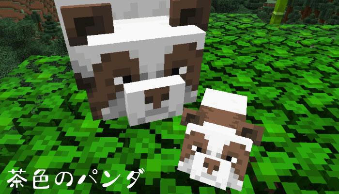 茶色のパンダ