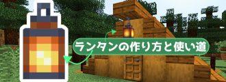 【マイクラ】ランタンの作り方と使い道【建築に手放せない光源ブロックに!】