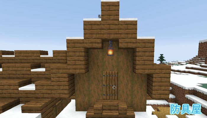 雪原の村の防具屋のお家