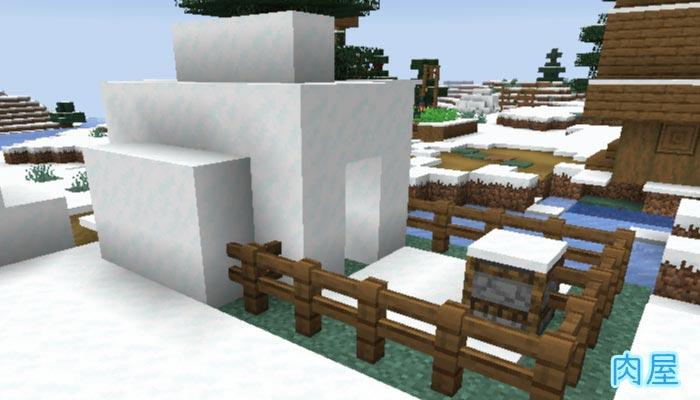 雪原の村の肉屋の家