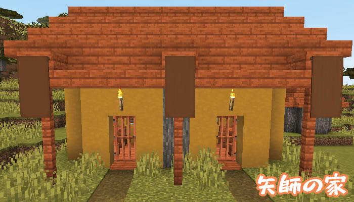 新しいサバンナの村の矢師の家