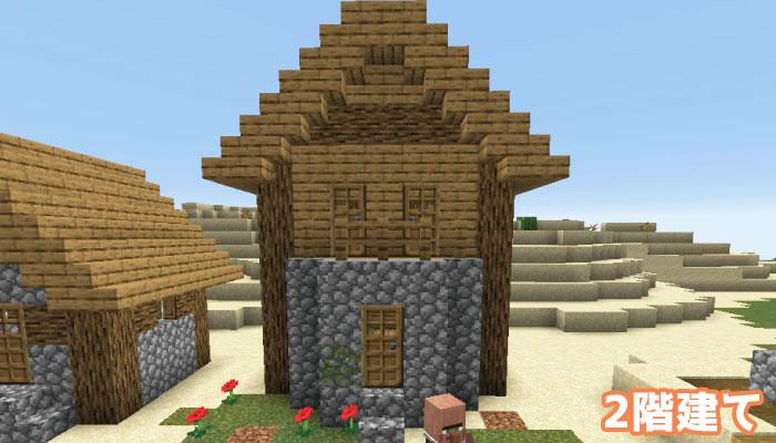新しい村の2階建ての家