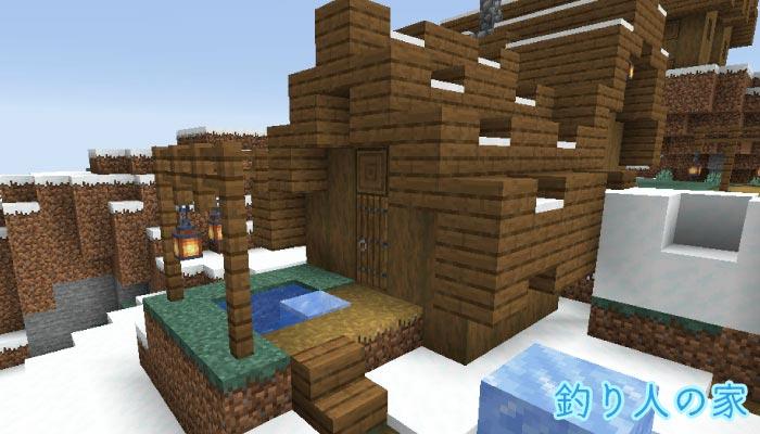 雪原の村の釣り人の家