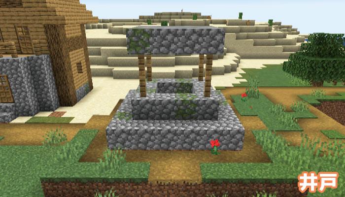 新しい村の井戸