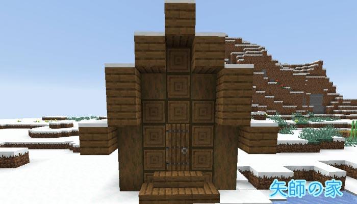 雪原の村の矢師の家