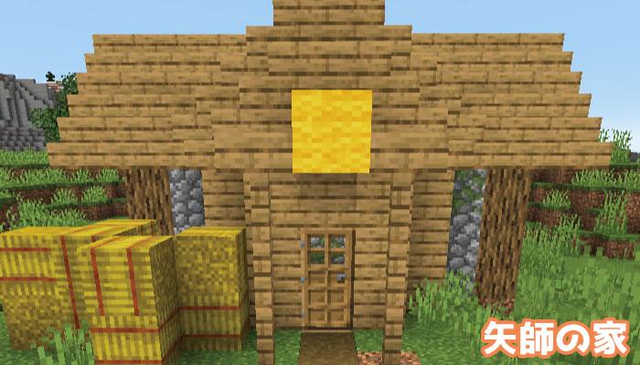新しい村の矢師の家
