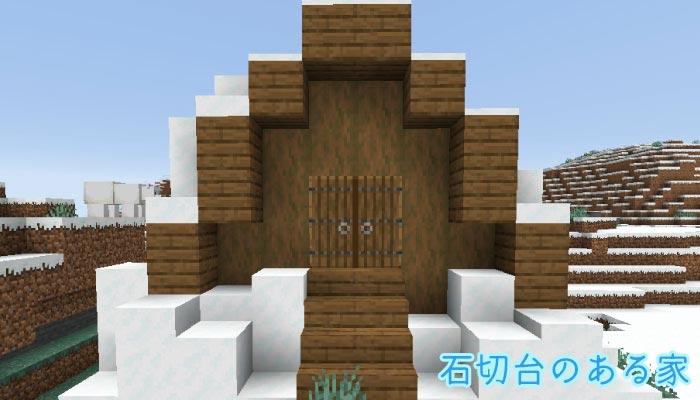 雪原の村の石切台のある家