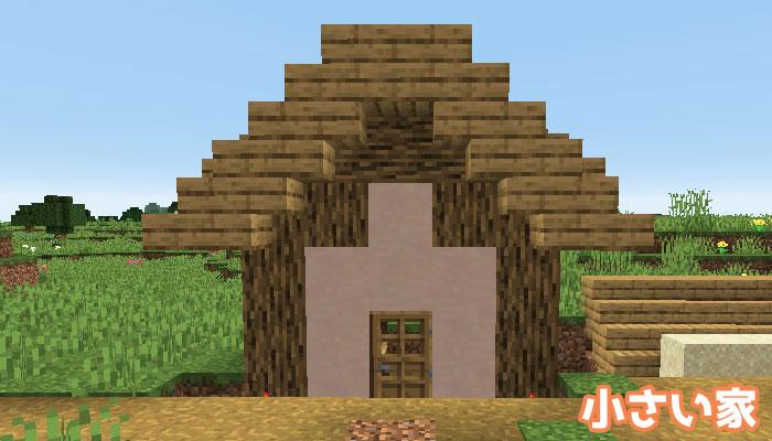 新しい村の小さなお家