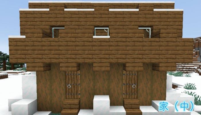 雪原の村の中サイズの家