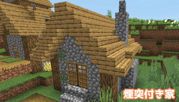 新しい村の煙突のある家