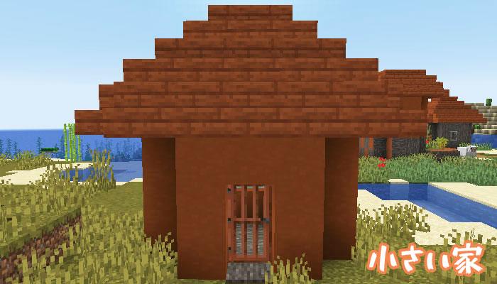 新しいサバンナの村の小さな家
