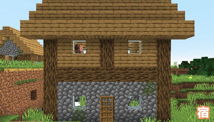 新しい村の宿