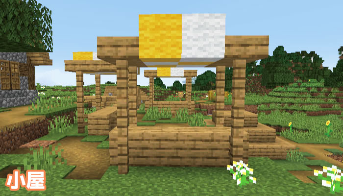 新しい村の小屋
