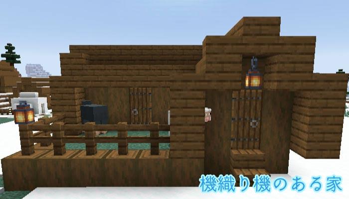 雪原の村の機織り機のある家